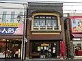 Former Hoteiya Toy Store.jpg