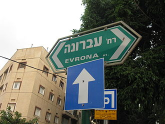 Romanization of Hebrew - Road signs in Israel written in Hebrew and romanized Hebrew transliteration