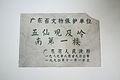 Guangzhou Wuxian Guan 2012.11.15 15-35-44.jpg