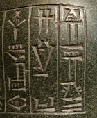 Sumerian inscription