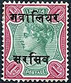 Gwalior Re one Queen Victoria service error 1896.jpg