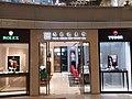 HK 灣仔 Wan Chai 莊士頓道 Johnston Road 大有大廈 Tai Yau Plaza shop Fung Leung Kee Watch September 2019 SSG 01.jpg