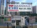HK Aberdeen Promenade Tsui Wah Ferry Piers 2 Lamma Island a.jpg