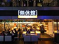 HK CWB Pearl City 名珠城 mall 無休館 Anytime restaurant.jpg