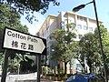 HK CWB Summer 棉花路 Cotton Path sign 紀律人員體育及康樂會 Disciplined Services Sports & Recreation Club DSS RC.JPG