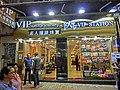 HK Causeway Bay 啟超道 Kai Chiu Road night shop 名人站 VIP Watch and Jewellery VIP Station Mar-2013.JPG