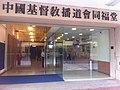 HK Causeway Bay Moreton Terrace 中華基督教播道會同福堂 EFCC Tung Fook Church entrance Feb-2012.jpg
