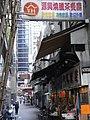 HK Central Des Voeux Road 機利文新街 Gilman's Bazaar Feb-2010.jpg