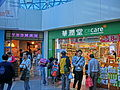 HK Cheung Sha Wan 元州商場 Un Chau Shopping Centre 759 Store CRCare shop sign Nov-2013.JPG