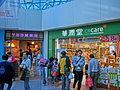 HK Cheung Sha Wan 元州商場 Un Chau Shopping Centre 759 Store CRCare shop sign Nov-2013.JPG