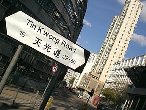 HK Kln City Ho Man Tin Tin Kwong Road 2.JPG