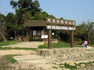 Ma Shi Chau Special Area - Ma Shi Chau Special Area sign