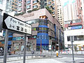 HK San Po Kong Plaza 富源街 Foo Yuen Street sign 崇齡街 Shung Ling Street evening a.jpg