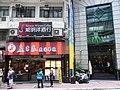 HK Sheung Wan 文咸東街 shop 36 Bonham Strand 魚米家 Yue Mie Ka 泰基商業大廈EIB Centre May-2012.JPG