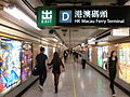 HK Sheung Wan MTR Station tunnel 2 Exit D 信德中心 Shun Tak Centre Macau Hong Kong name sign Sept-2013.JPG
