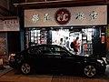 HK WC 灣仔 Wan Chai 克街 Heard Street shop night September 2020 SS2 05.jpg