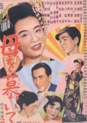 Hibari Misora - Japanese movie poster for Haha wo shitaite (1951) featuring Hibari Misora.