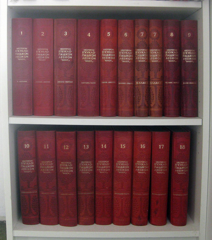 Αποτέλεσμα εικόνας για εγκυκλοπαίδεια ηλίου