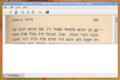 Hocr-gtk-ben-yehuda-1.png