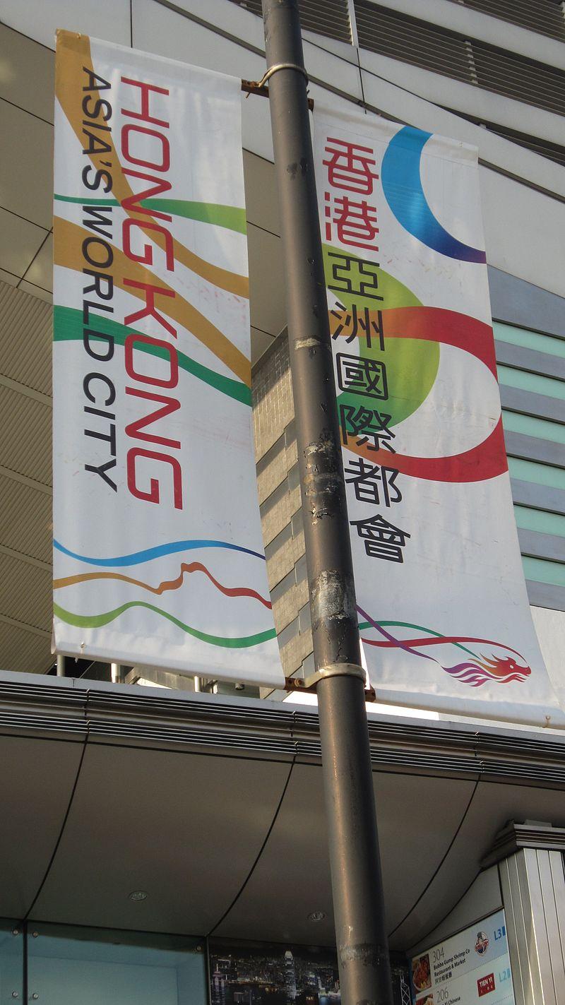 Hong Kong Brand banner 8473.JPG
