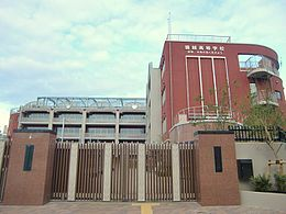Horikoshi High School BLDG(Since 2016).jpg