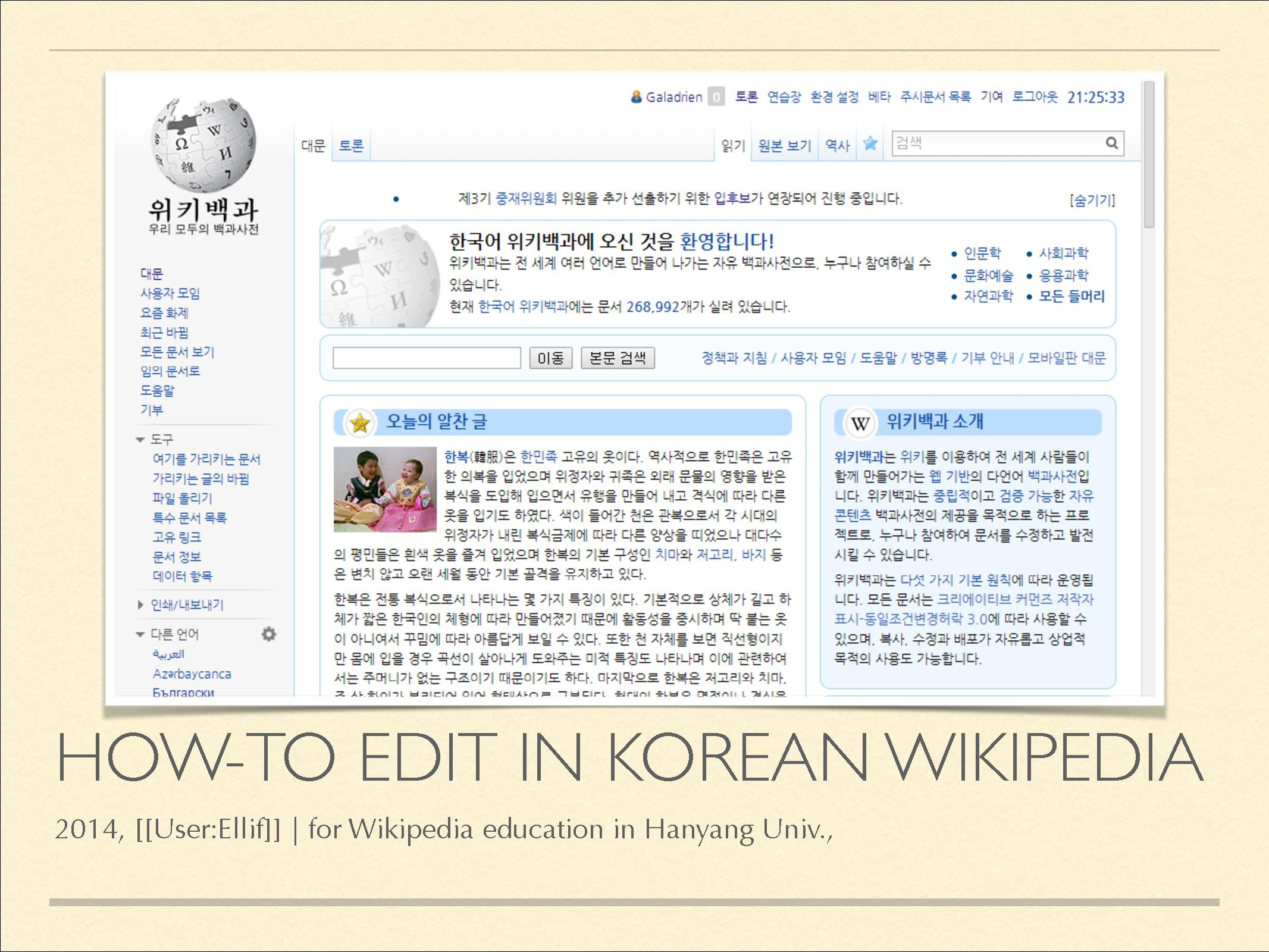 File:howto Edit In Korean Wikipedia (publish)pdf Wikimediamons How To Edit  Numbers