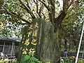 Hsieh Tung-min's stone monument, Tamsui Wu-ji Tian-yuan Temple 20160329.jpg