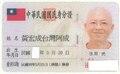 Huang Hongcheng Taiwan A-chen's ROC National ID Card 20100615.pdf