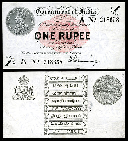 Government Of India 1 Ru 1917