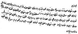 Hatt-i humayun - Image: Ii Murad hatt
