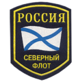 Image Russian Northern Fleet patch.png