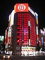 Ishimaru Denki at night.jpg