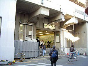 Shimōsa-Nakayama Station - South entrance, March 2007
