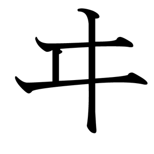 Wi (kana) - Image: Japanese Katakana WI