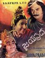Jayaprada, 1939 movie poster.png