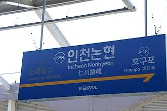 Incheon Nonhyeon station - Image: K254 Incheon nonhyeon 01