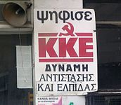 KKE sign in Athens, Greece.jpg