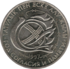 KZ-1997-20tenge-Year of Accord.png