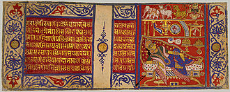 Sutra - A manuscript page from Kalpa Sūtra (Jainism)