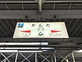 Kanda Station Sign (Nippo Main Line).jpg