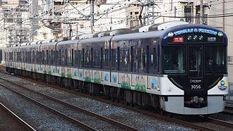 Keihan Electric Railway - Image: Keihan 3000 thomas wrapping 2013