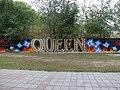 KharkovQueenGraffiti07.JPG