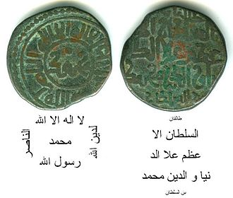 Taloqan - A coin minted in Taloqan during the reign of 'Ala ed-Din Mohammad ibn Tekesh (1200-1220), the ruler who suffered Genghis Khan's invasion.