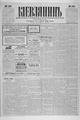 Kievlyanin 1898 189.pdf