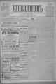 Kievlyanin 1902 147.pdf