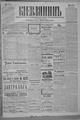 Kievlyanin 1902 170.pdf