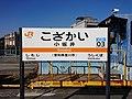 Kozakai Station, at Kozakai-cho, Toyokawa, Aichi (2019-02-02) 04.jpg