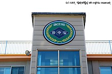 Kwang - il middle school.jpg