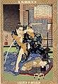 Kyodō risshi no motoi, Kesa gozen.jpg