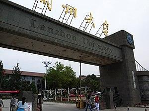 Lanzhou University - Lanzhou University